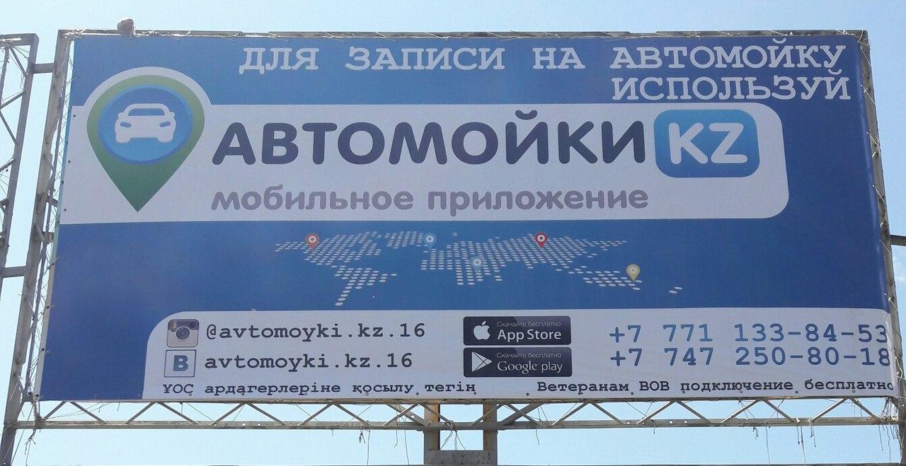 АвтомойкиРу в казахстане