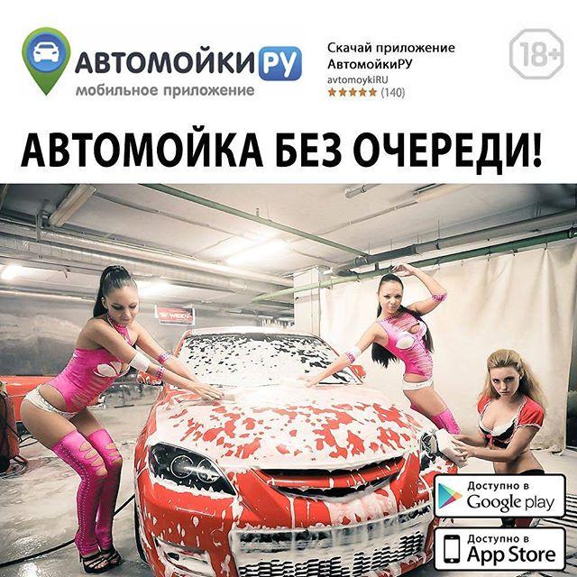 Программа для автомоек