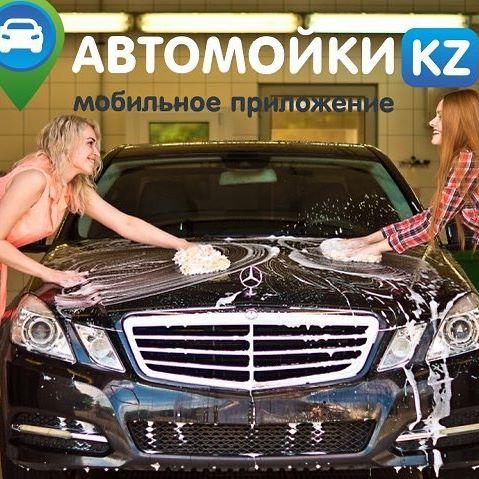 запись на автомойки в Казахстане